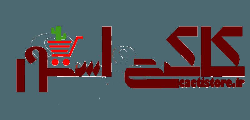 فروشگاه آنلاین کاکتوس و گیاهان زینتی ؛ کاکتی استور
