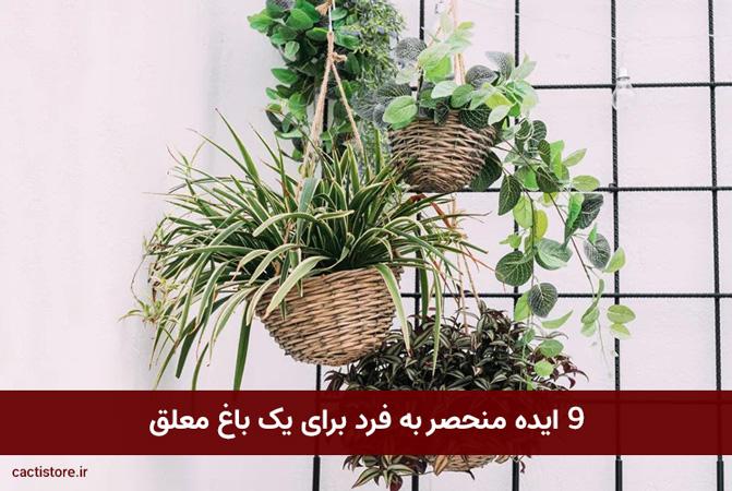 9 ایده منحصر به فرد برای یک باغ معلق